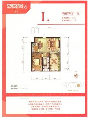 固安空港家园 北京 固安 空港家园 两室两厅一卫 两居 68m 户型图