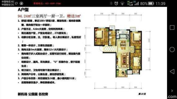 空港家园 7.20号楼 户型图
